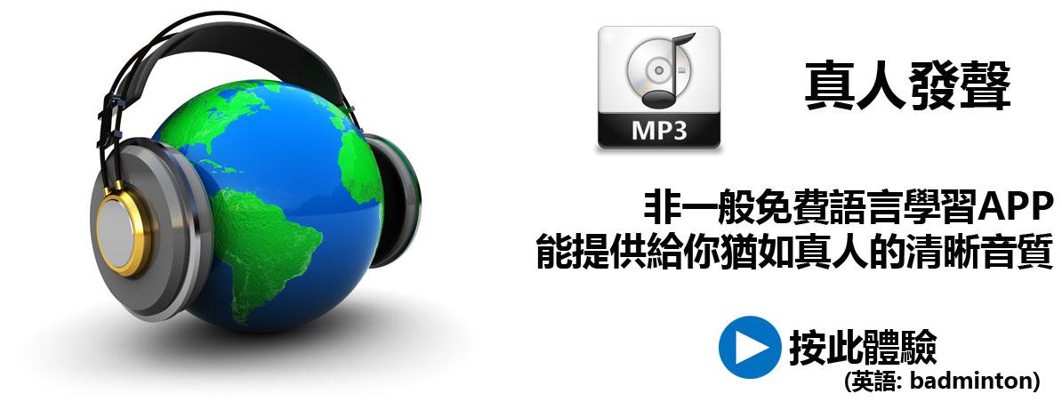 MP3 sound banner