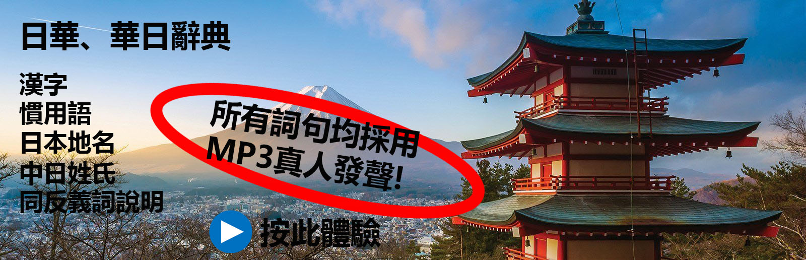 japan dict banner