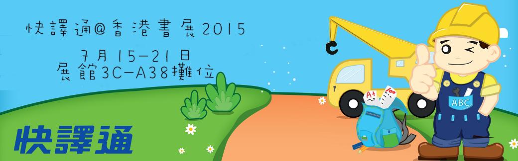 book-fair-2015-banner-s
