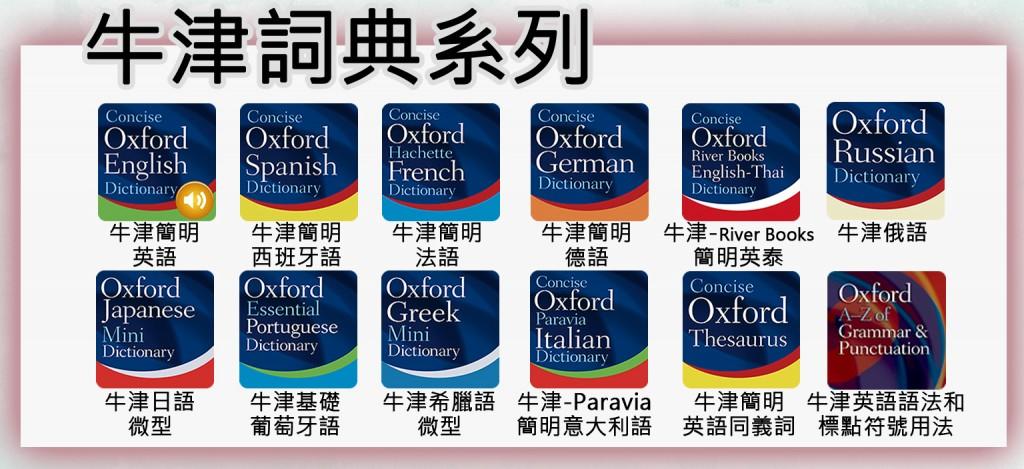 牛津詞典系列