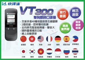 VT300 2907