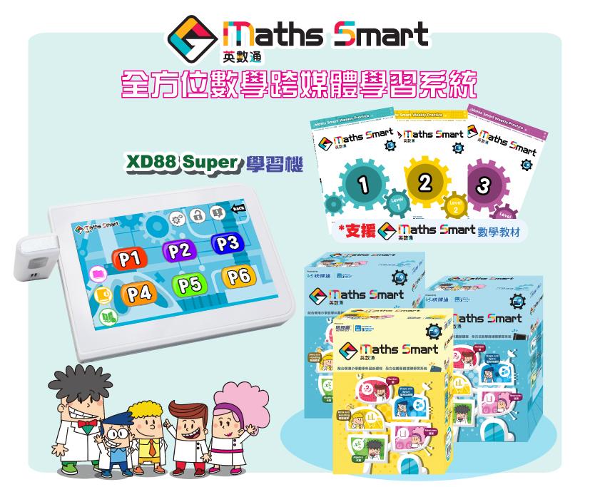 maths smart product description a