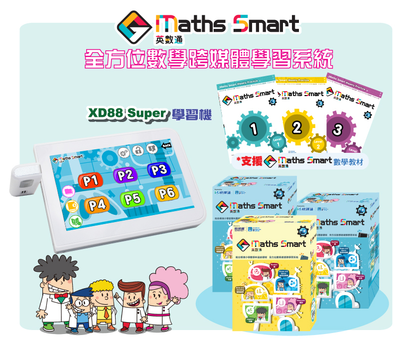 maths smart product description a